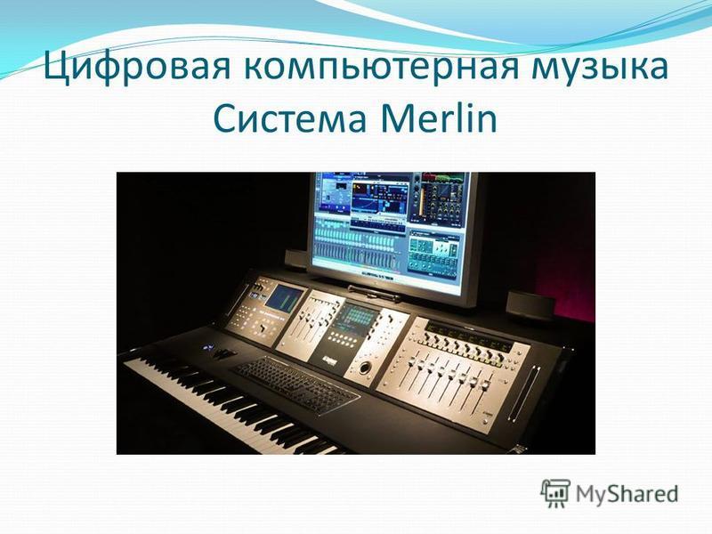 Цифровая компьютерная музыка Система Merlin