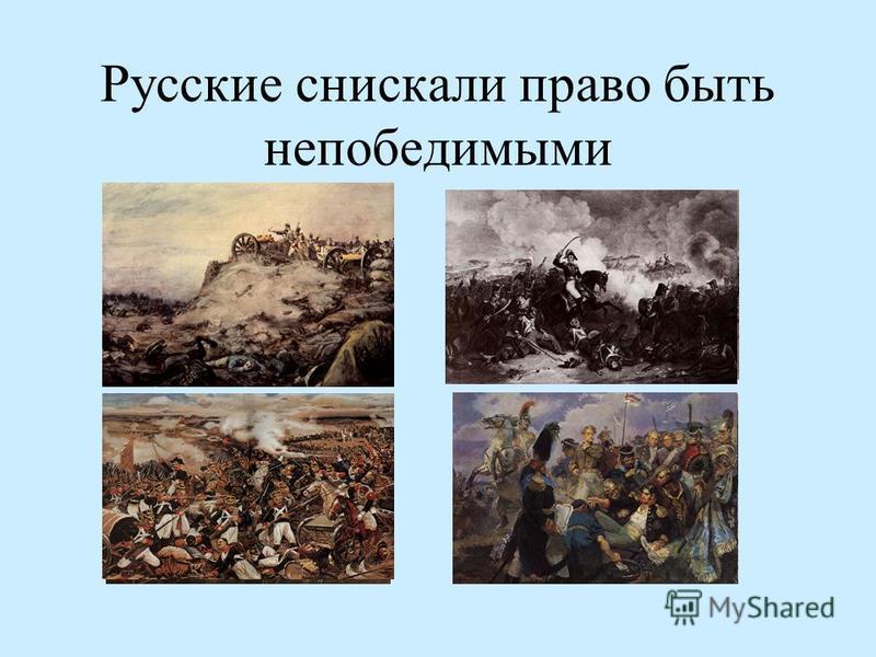 Русские снискали право быть непобедимыми