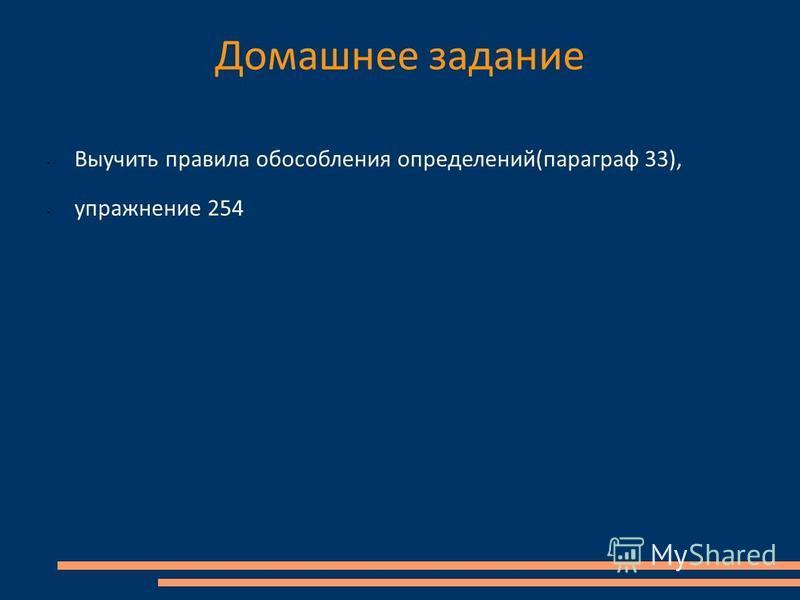 Домашнее задание Выучить правила обособления определений(параграф 33), упражнение 254