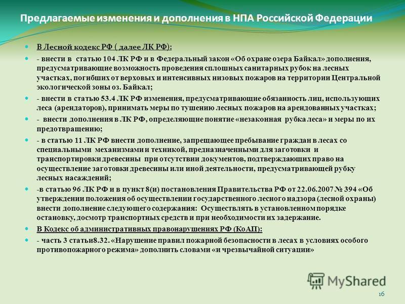 Предлагаемые изменения и дополнения в НПА Российской Федерации В Лесной кодекс РФ ( далее ЛК РФ): - внести в статью 104 ЛК РФ и в Федеральный закон «Об охране озера Байкал» дополнения, предусматривающие возможность проведения сплошных санитарных рубо