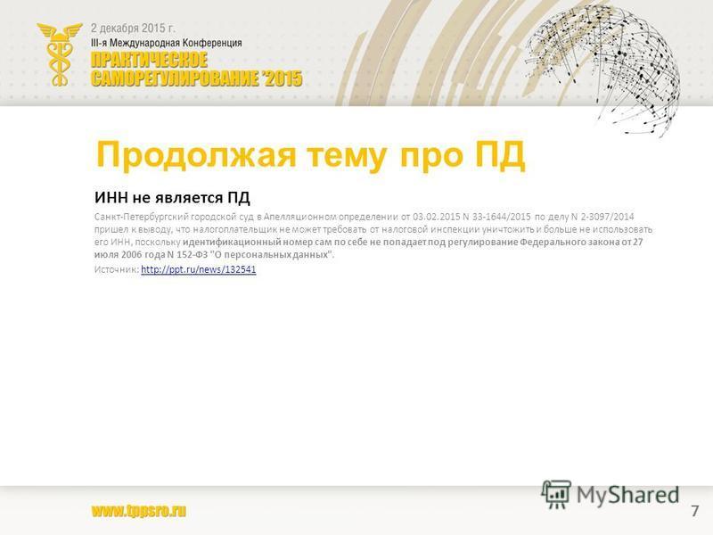 ИНН не является ПД Санкт-Петербургский городской суд в Апелляционном определении от 03.02.2015 N 33-1644/2015 по делу N 2-3097/2014 пришел к выводу, что налогоплательщик не может требовать от налоговой инспекции уничтожить и больше не использовать ег