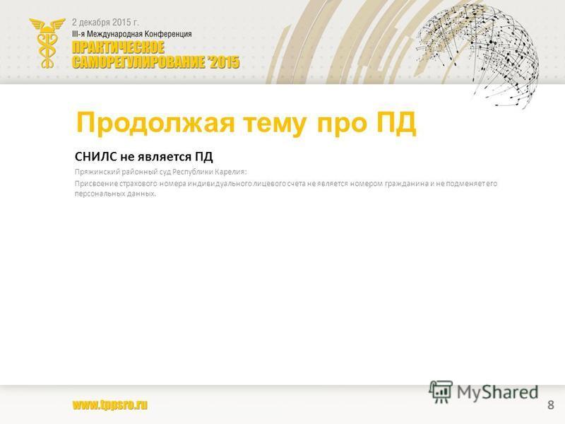 СНИЛС не является ПД Пряжинский районный суд Республики Карелия: Присвоение страхового номера индивидуального лицевого счета не является номером гражданина и не подменяет его персональных данных. Продолжая тему про ПД 8