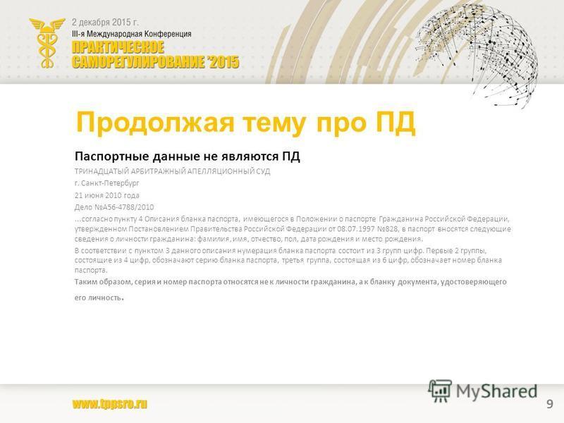 Паспортные данные не являются ПД ТРИНАДЦАТЫЙ АРБИТРАЖНЫЙ АПЕЛЛЯЦИОННЫЙ СУД г. Санкт-Петербург 21 июня 2010 года Дело А56-4788/2010...согласно пункту 4 Описания бланка паспорта, имеющегося в Положении о паспорте Гражданина Российской Федерации, утверж