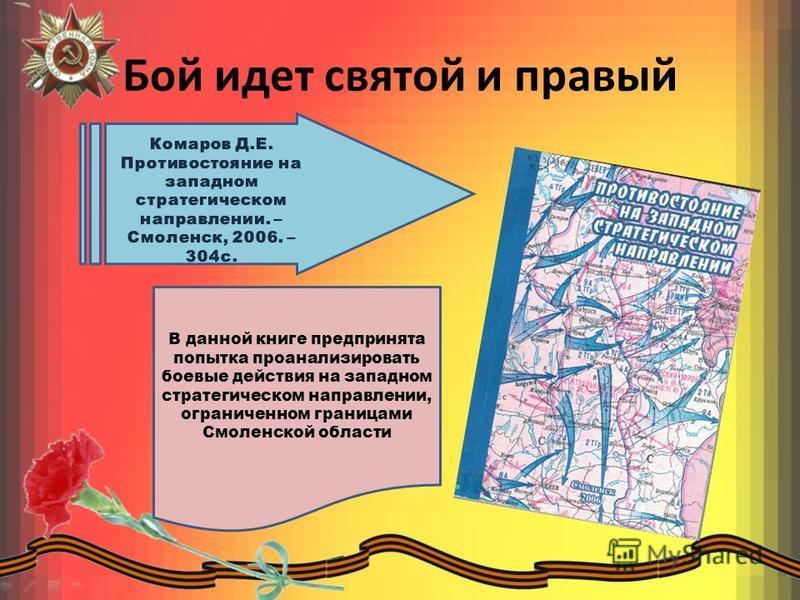 Бой идет святой и правый В данной книге предпринята попытка проанализировать боевые действия на западном стратегическом направлении, ограниченном границами Смоленской области