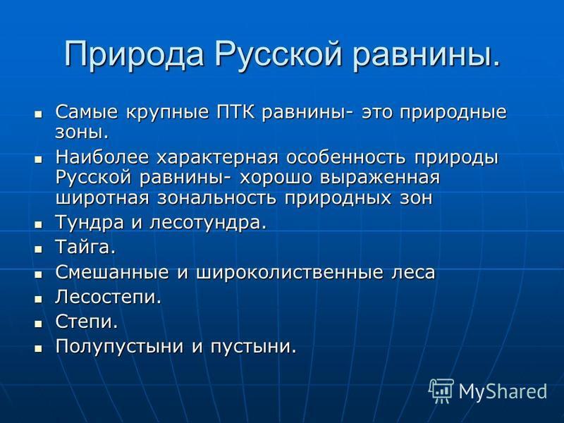 Природа Русской равнины. Самые крупные ПТК равнины- это природные зоны. Самые крупные ПТК равнины- это природные зоны. Наиболее характерная особенность природы Русской равнины- хорошо выраженная широтная зональность природных зон Наиболее характерная