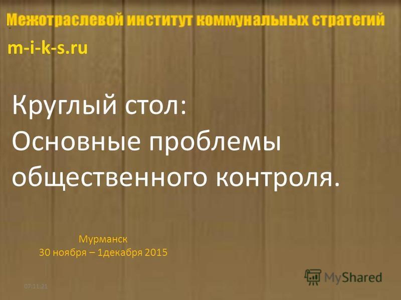 m-i-k-s.ru 07:12:53 Круглый стол: Основные проблемы общественного контроля. Мурманск 30 ноября – 1 декабря 2015