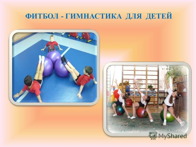 ФИТБОЛ - ГИМНАСТИКА ДЛЯ ДЕТЕЙ
