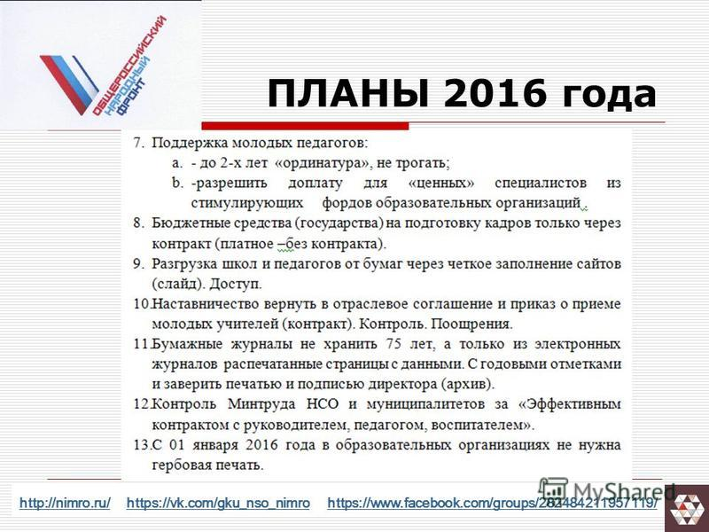 ПЛАНЫ 2016 года http://nimro.ru/http://nimro.ru/ https://vk.com/gku_nso_nimro https://www.facebook.com/groups/282484211957119/https://vk.com/gku_nso_nimrohttps://www.facebook.com/groups/282484211957119/