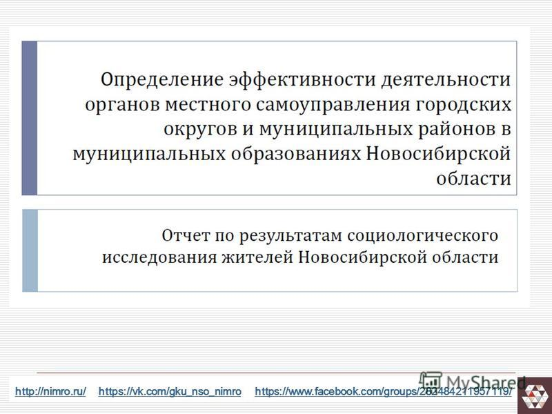 http://nimro.ru/http://nimro.ru/ https://vk.com/gku_nso_nimro https://www.facebook.com/groups/282484211957119/https://vk.com/gku_nso_nimrohttps://www.facebook.com/groups/282484211957119/