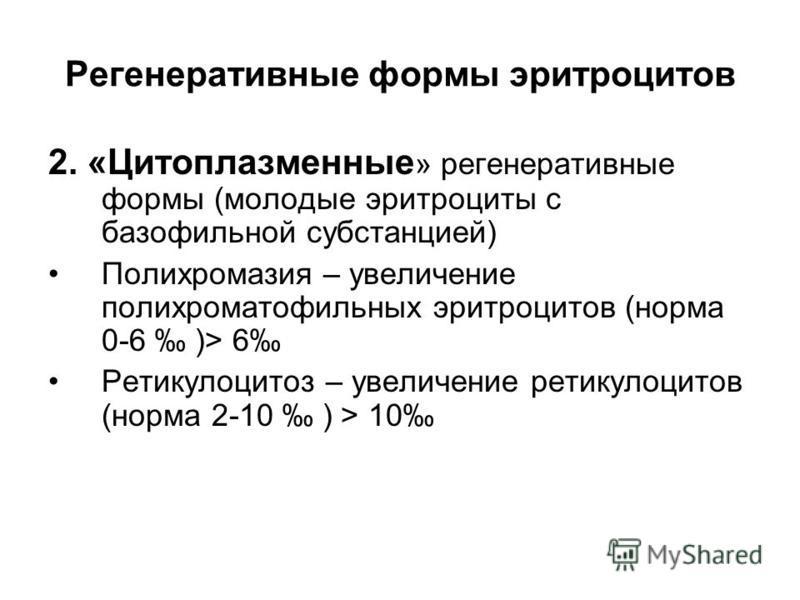 Полихромазия
