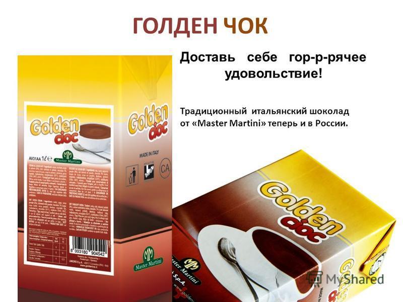 ГОЛДЕН ЧОК Доставь себе гор-р-рячее удовольствие! Традиционный итальянский шоколад от «Мaster Martini» теперь и в России.