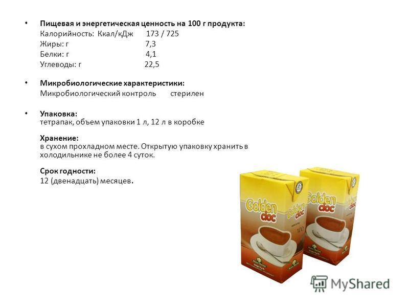 Пищевая и энергетическая ценность на 100 г продукта: Калорийность: Ккал/к Дж 173 / 725 Жиры: г 7,3 Белки: г 4,1 Углеводы: г 22,5 Микробиологические характеристики: Микробиологический контроль стерилен Упаковка: тетрапак, объем упаковки 1 л, 12 л в ко