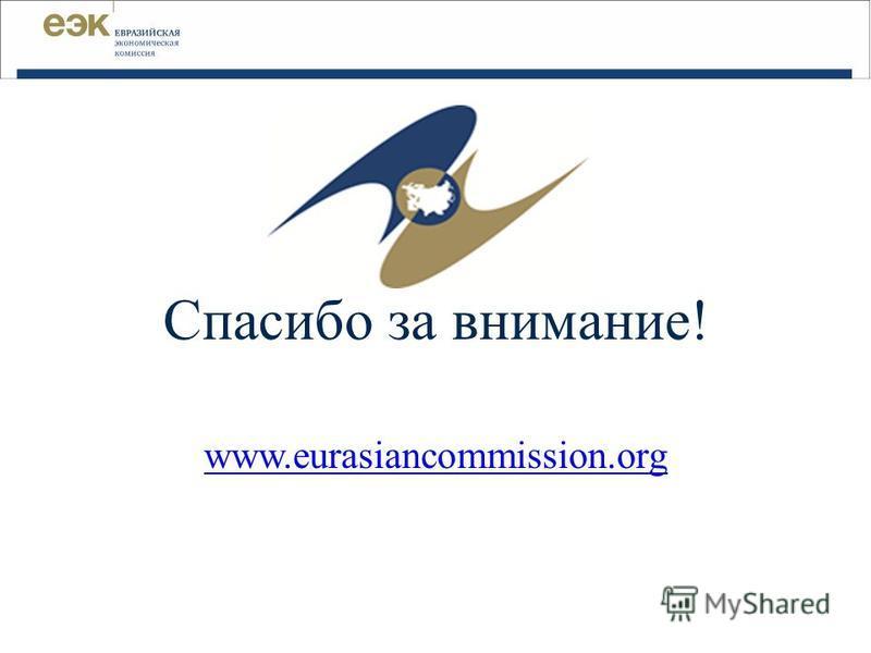 | 9 Спасибо за внимание! www.eurasiancommission.org