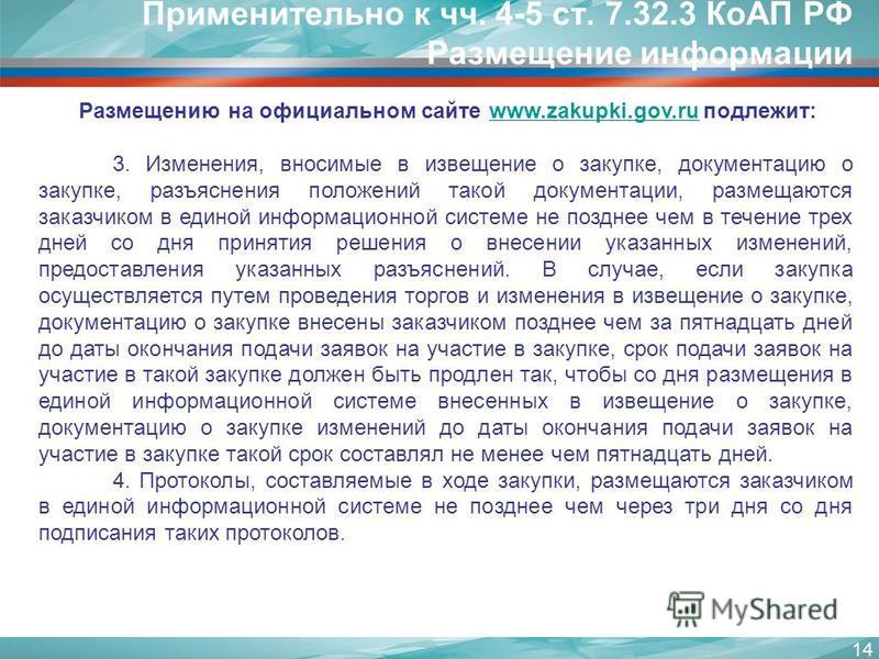 14 Применительно к чч. 4-5 ст. 7.32.3 КоАП РФ Размещение информации Размещению на официальном сайте www.zakupki.gov.ru подлежит:www.zakupki.gov.ru 3. Изменения, вносимые в извещение о закупке, документацию о закупке, разъяснения положений такой докум