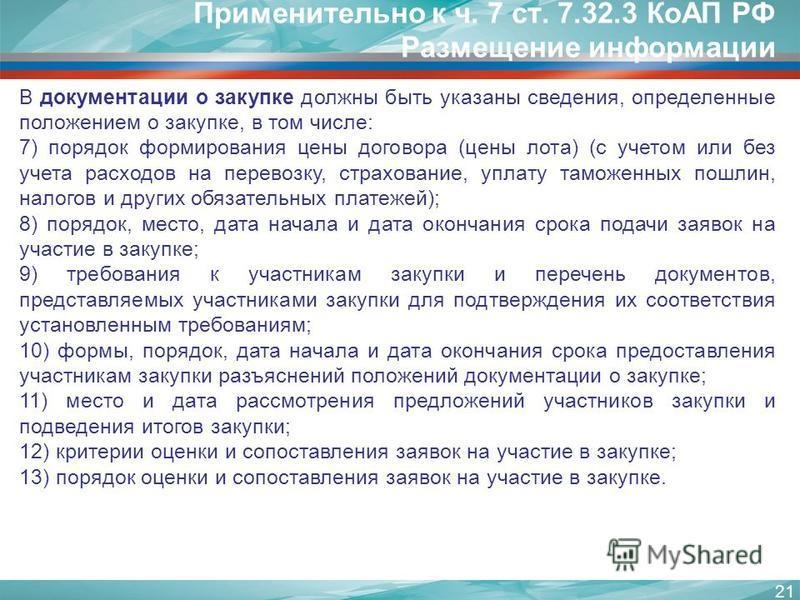 21 Применительно к ч. 7 ст. 7.32.3 КоАП РФ Размещение информации В документации о закупке должны быть указаны сведения, определенные положением о закупке, в том числе: 7) порядок формирования цены договора (цены лота) (с учетом или без учета расходов