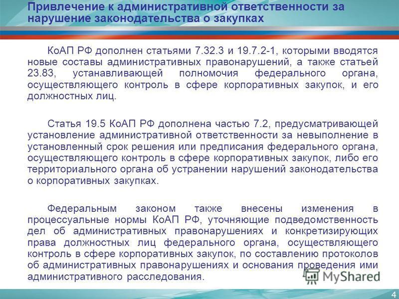 КоАП РФ дополнен статьями 7.32.3 и 19.7.2-1, которыми вводятся новые составы административных правонарушений, а также статьей 23.83, устанавливающей полномочия федерального органа, осуществляющего контроль в сфере корпоративных закупок, и его должнос