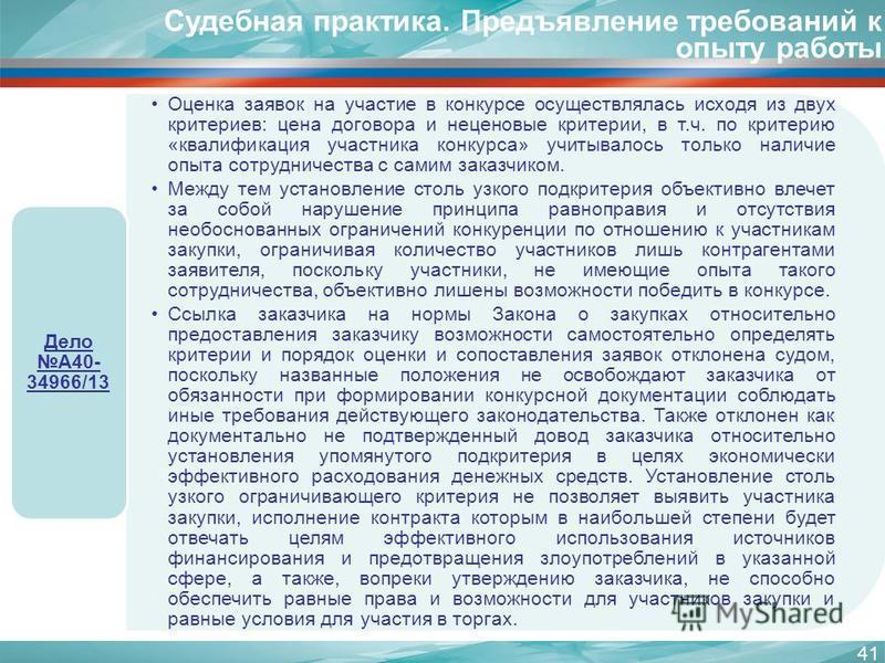 Оценка заявок на участие в конкурсе осуществлялась исходя из двух критериев: цена договора и неценовые критерии, в т.ч. по критерию «квалификация участника конкурса» учитывалось только наличие опыта сотрудничества с самим заказчиком. Между тем устано