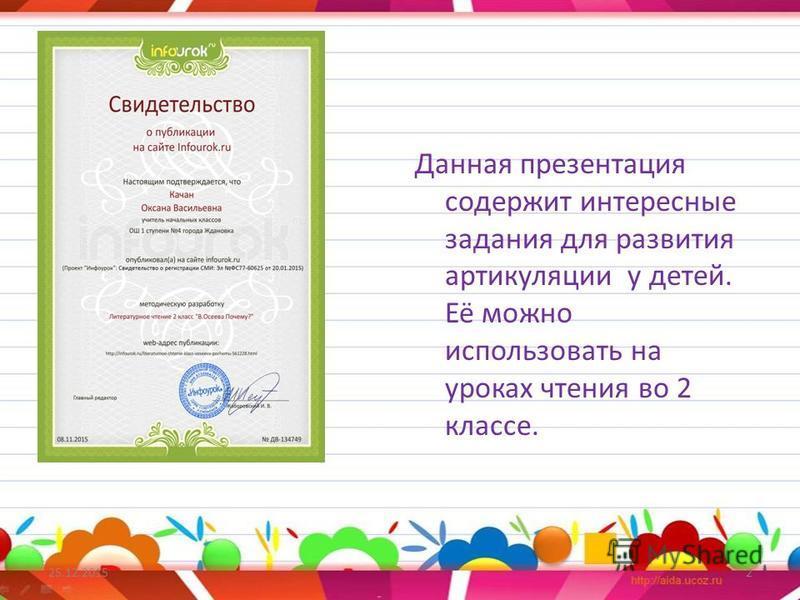Данная презентация содержит интересные задания для развития артикуляции у детей. Её можно использовать на уроках чтения во 2 классе. 25.12.20152