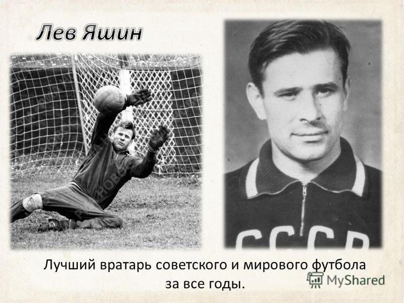 Лучший вратарь советского и мирового футбола за все годы.