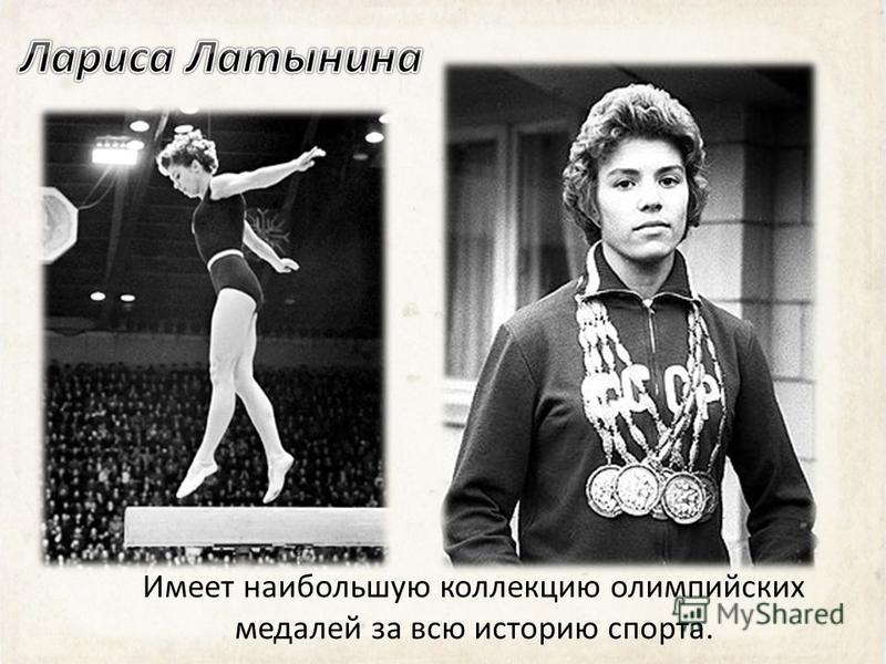 Имеет наибольшую коллекцию олимпийских медалей за всю историю спорта.