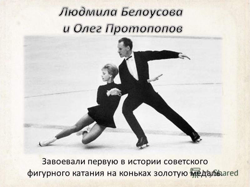 Завоевали первую в истории советского фигурного катания на коньках золотую медаль.