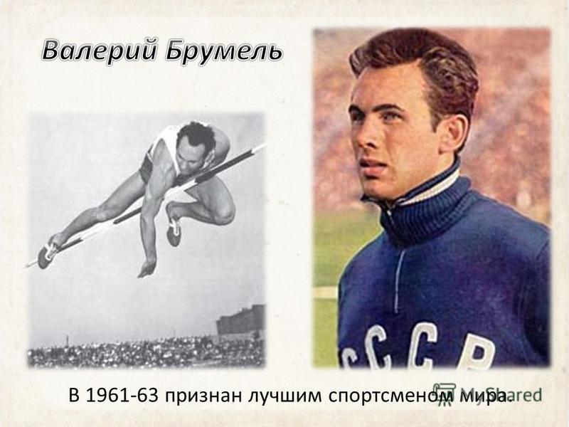 В 1961-63 признан лучшим спортсменом мира.