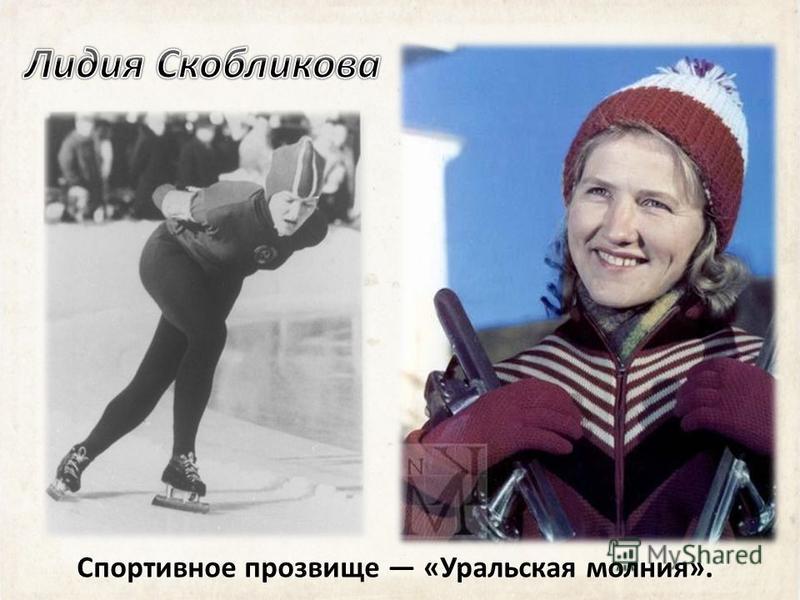 Спортивное прозвище «Уральская молния».