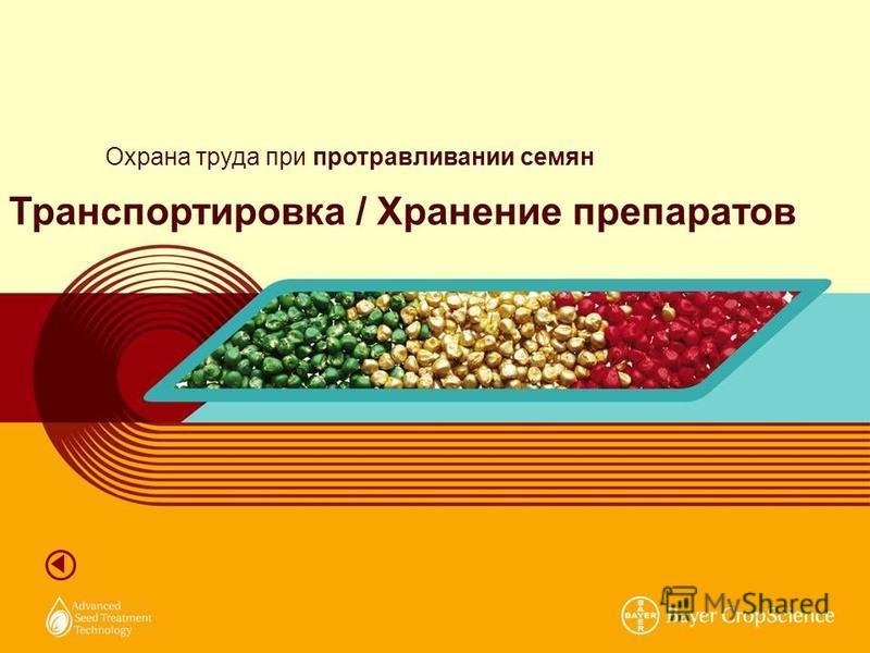 Охрана труда при протравливании семян Транспортировка / Хранение препаратов