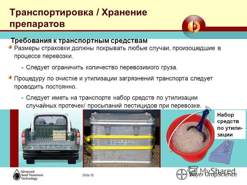 Slide 19 Транспортировка / Хранение препаратов Требования к транспортным средствам Размеры страховки должны покрывать любые случаи, произошедшие в процессе перевозки. -Следует ограничить количество перевозимого груза. Процедуру по очистке и утилизаци