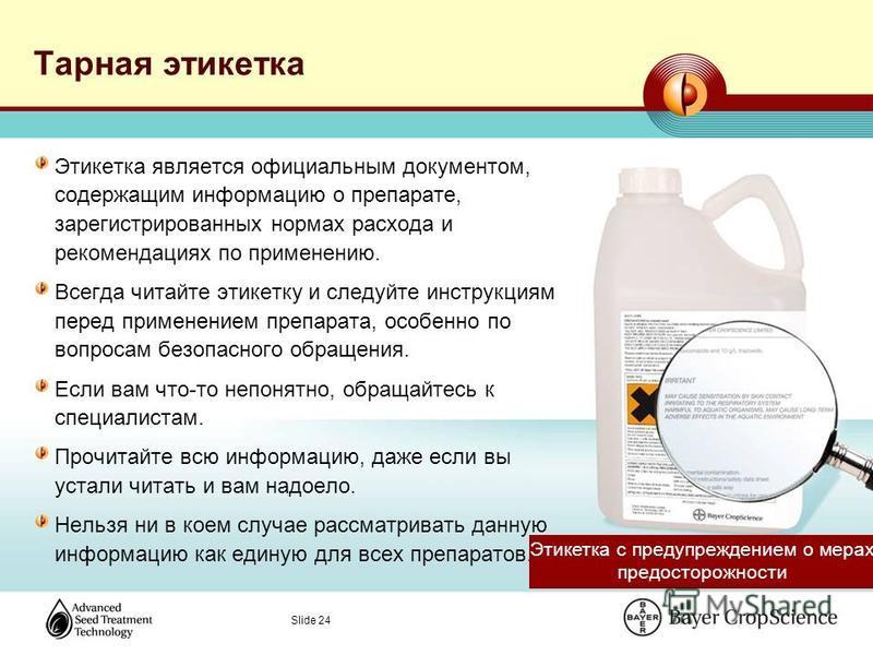 Slide 24 Тарная этикетка Этикетка является официальным документом, содержащим информацию о препарате, зарегистрированных нормах расхода и рекомендациях по применению. Всегда читайте этикетку и следуйте инструкциям перед применением препарата, особенн
