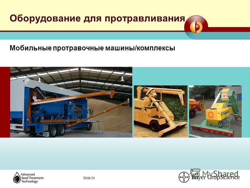 Slide 34 Оборудование для протравливания Мобильные протравочные машины/комплексы