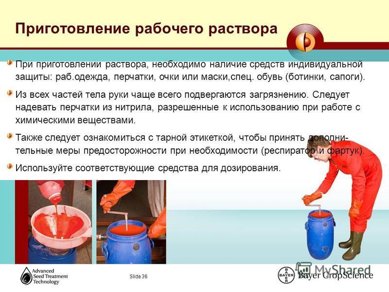 Slide 36 При приготовлении раствора, необходимо наличие средств индивидуальной защиты: раб.одежда, перчатки, очки или маски,спец. обувь (ботинки, сапоги). Из всех частей тела руки чаще всего подвергаются загрязнению. Следует надевать перчатки из нитр