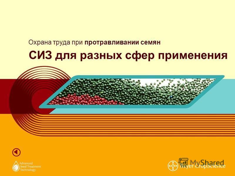 Охрана труда при протравливании семян СИЗ для разных сфер применения