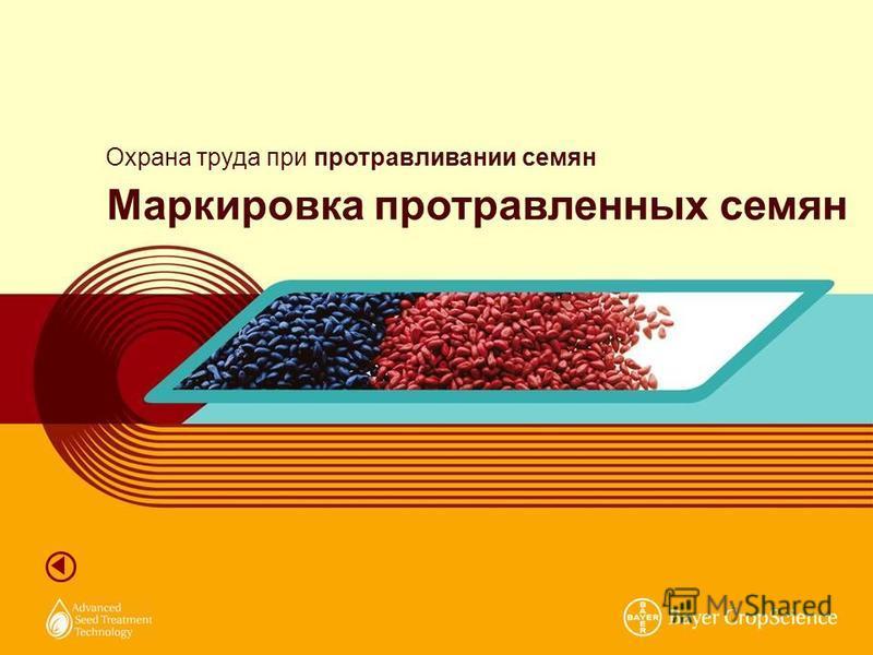 Охрана труда при протравливании семян Маркировка протравленных семян