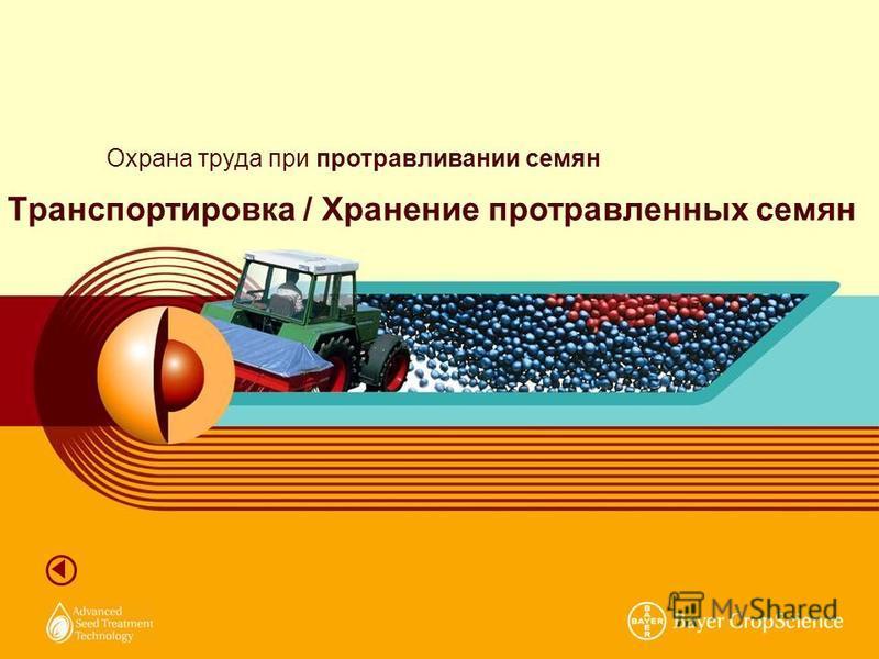 Охрана труда при протравливании семян Транспортировка / Хранение протравленных семян