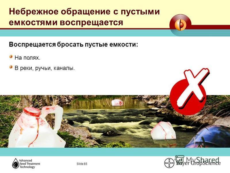 Slide 65 Небрежное обращение с пустыми емкостями воспрещается Воспрещается бросать пустые емкости: На полях. В реки, ручьи, каналы.