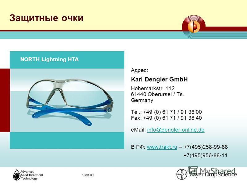 Slide 83 Защитные очки NORTH Lightning HTA Адрес: Karl Dengler GmbH Hohemarkstr. 112 61440 Oberursel / Ts. Germany Tel.: +49 (0) 61 71 / 91 38 00 Fax: +49 (0) 61 71 / 91 38 40 eMail: info@dengler-online.deinfo@dengler-online.de В РФ: www.trakt.ru – +