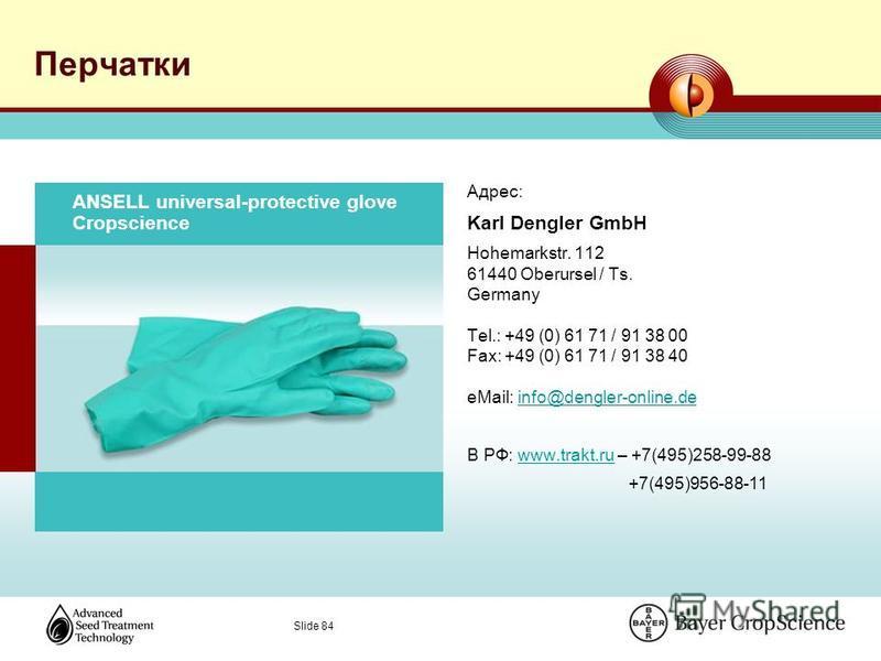 Slide 84 Перчатки Адрес: Karl Dengler GmbH Hohemarkstr. 112 61440 Oberursel / Ts. Germany Tel.: +49 (0) 61 71 / 91 38 00 Fax: +49 (0) 61 71 / 91 38 40 eMail: info@dengler-online.deinfo@dengler-online.de В РФ: www.trakt.ru – +7(495)258-99-88www.trakt.
