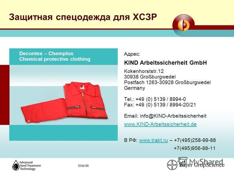Slide 86 Защитная спецодежда для ХСЗР Адрес: KIND Arbeitssicherheit GmbH Kokenhorststr.12 30938 Großburgwedel Postfach 1263-30928 Großburgwedel Germany Tel.: +49 (0) 5139 / 8994-0 Fax: +49 (0) 5139 / 8994-20/21 Email: info@KIND-Arbeitssicherheit www.