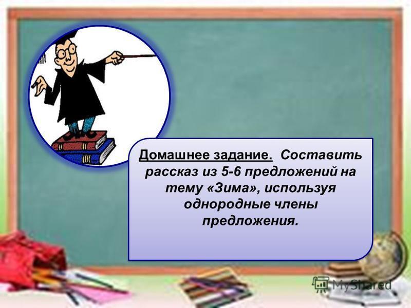 Домашнее задание. Составить рассказ из 5-6 предложений на тему «Зима», используя однородные члены предложения.