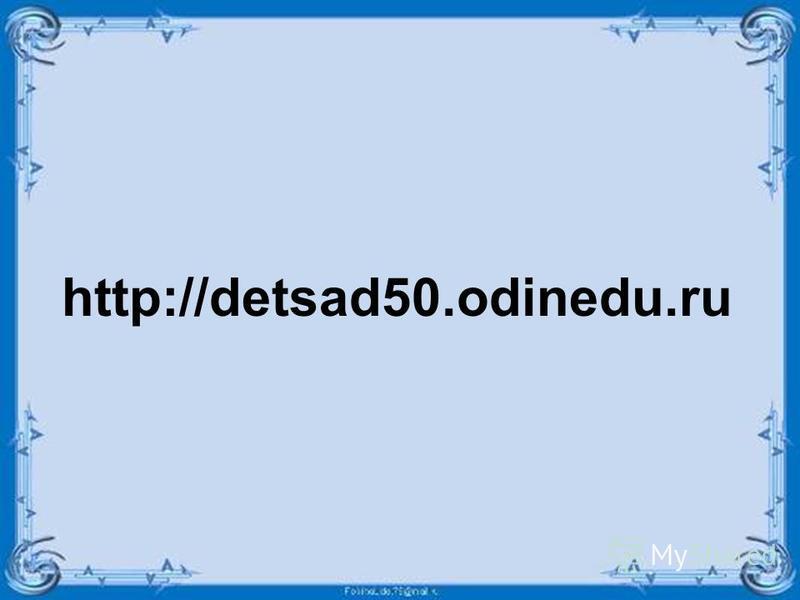 http://detsad50.odinedu.ru