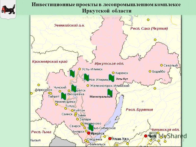 Усть-Кут Магистральный 12