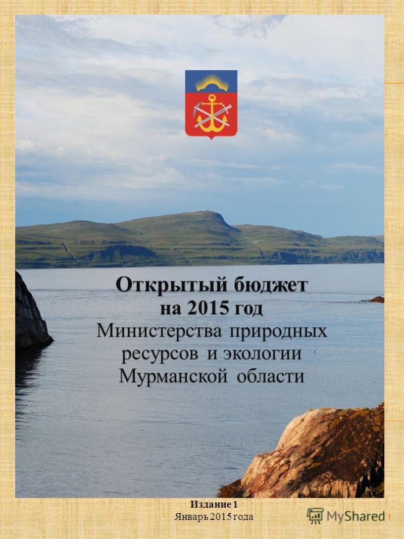 Издание 1 Январь 2015 года Открытый бюджет на 2015 год Министерства природных ресурсов и экологии Мурманской области 1