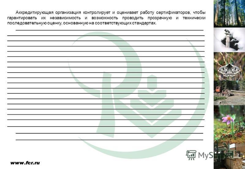 Аккредитирующая организация контролирует и оценивает работу сертификатов, чтобы гарантировать их независимость и возможность проводить прозрачную и технически последовательную оценку, основанную на соответствующих стандартах. ________________________