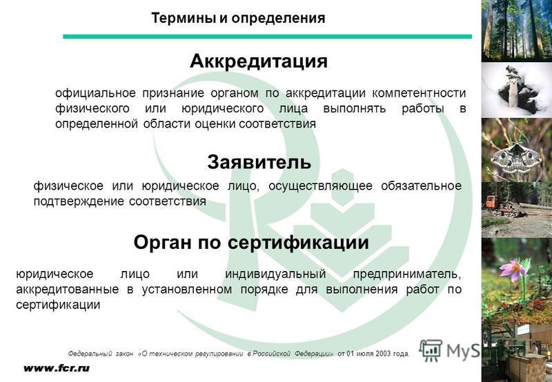 Термины и определения Федеральный закон «О техническом регулировании в Российской Федерации» от 01 июля 2003 года. официальное признание органом по аккредитации компетентности физического или юридического лица выполнять работы в определенной области