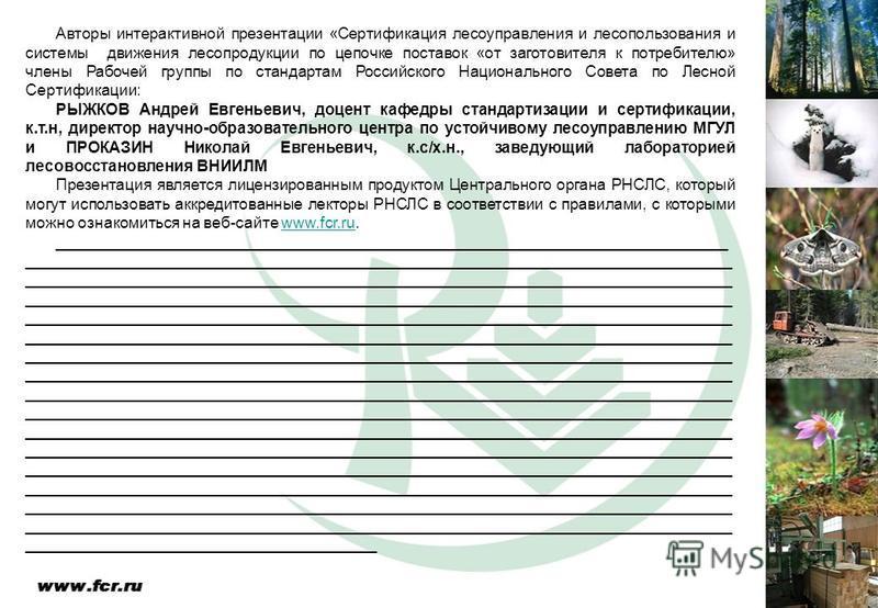 Авторы интерактивной презентации «Сертификация лесоуправления и лесопользования и системы движения лесопродукции по цепочке поставок «от заготовителя к потребителю» члены Рабочей группы по стандартам Российского Национального Совета по Лесной Сертифи