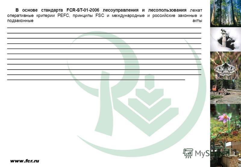 В основе стандарта FCR-ST-01-2006 лесоуправления и лесопользования лежат оперативные критерии PEFC, принципы FSC и международные и российские законные и подзаконные акты ________________________________________________________________________________