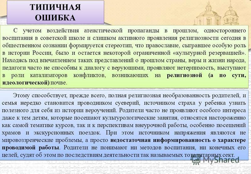 ТИПИЧНАЯ ОШИБКА С учетом воздействия атеистической пропаганды в прошлом, одностороннего воспитания в советской школе и слишком активного проявления религиозности сегодня в общественном сознании формируется стереотип, что православие, сыгравшее особую