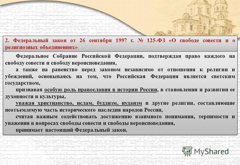 Федеральное Собрание Российской Федерации, подтверждая право каждого на свободу совести и свободу вероисповедания, а также на равенство перед законом независимо от отношения к религии и убеждений, основываясь на том, что Российская Федерация является