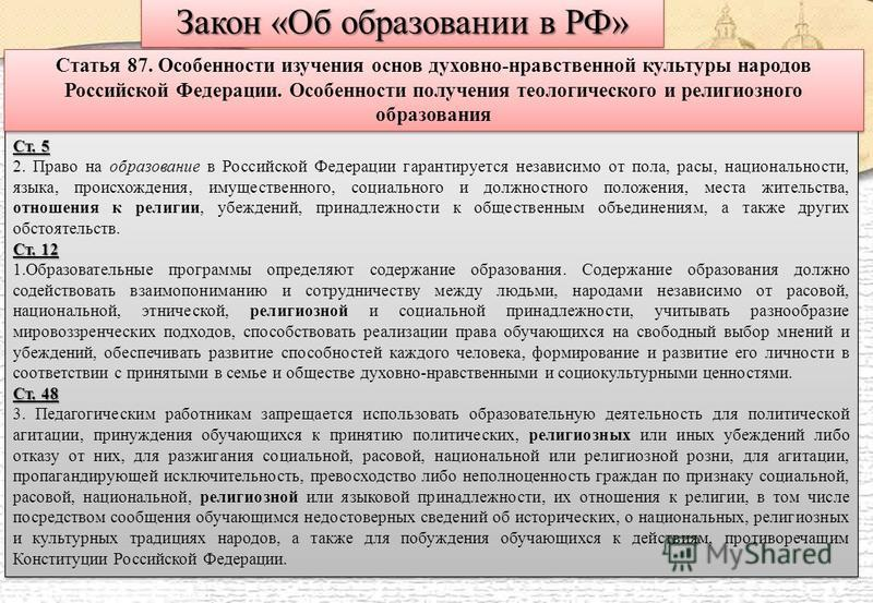 Ст. 5 2. Право на образование в Российской Федерации гарантируется независимо от пола, расы, национальности, языка, происхождения, имущественного, социального и должностного положения, места жительства, отношения к религии, убеждений, принадлежности